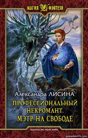 Электронная книга «Профессиональный некромант. Мэтр на свободе» – Александра Лисина
