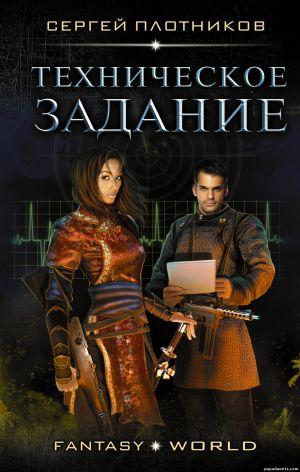 Сергей Плотников. Техническое задание