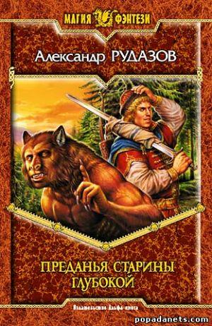 Электронная книга «Преданья старины глубокой» – Александр Рудазов