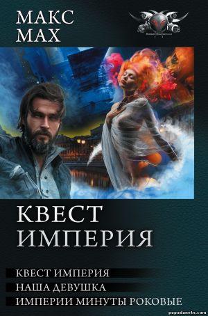 Электронная книга «Квест империя: На запасных путях. Наша девушка. Империи минуты роковые (сборник)» – Макс Мах