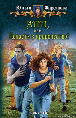 Электронная книга «АПП, или Попасть в пророчество!» – Юлия Фирсанова