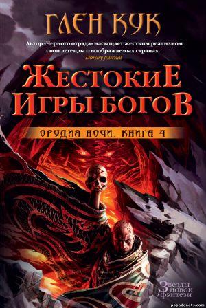 Электронная книга «Орудия Ночи. Жестокие игры богов» – Глен Кук