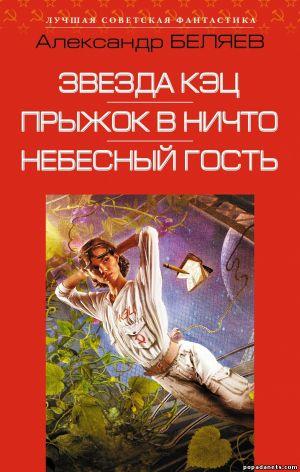 Электронная книга «Звезда КЭЦ. Прыжок в ничто. Небесный гость (сборник)» – Александр Беляев