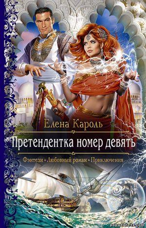 Электронная книга «Претендентка номер девять» – Елена Кароль