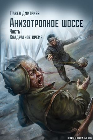 Электронная книга «Квадратное время» – Павел Дмитриев