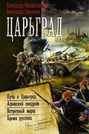 Михайловский, Харников: Царьград
