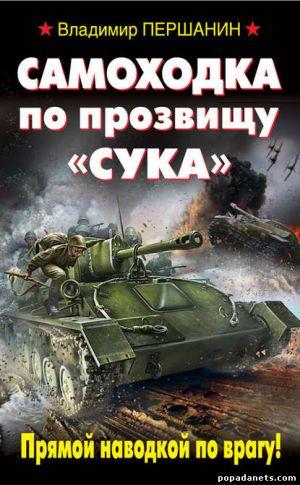 Электронная книга «Самоходка по прозвищу «Сука». Прямой наводкой по врагу!» – Владимир Першанин