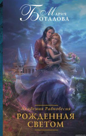 Электронная книга «Академия Равновесия. Рожденная светом» – Мария Боталова