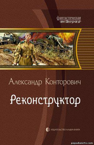 Александр Конторович. Реконструктор.