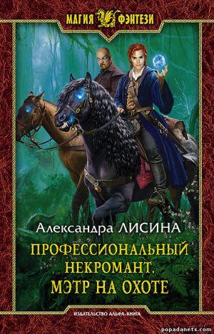 Электронная книга «Профессиональный некромант. Мэтр на охоте» – Александра Лисина