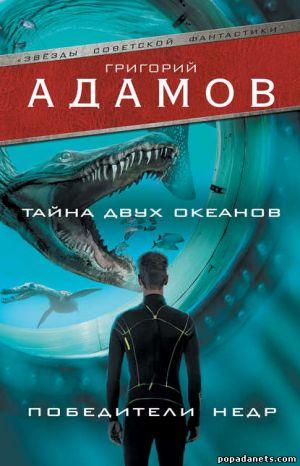 Электронная книга «Тайна двух океанов. Победители недр (сборник)» – Григорий Адамов