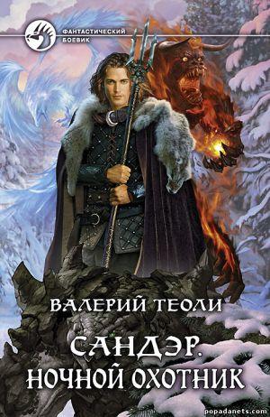 Валерий Теоли. Ночной охотник. Сандер - 5обложка книги