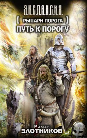 Роман Злотников, Антон Корнилов. Путь к Порогу. Рыцари Порога