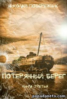 Электронная книга «Бремя выбора» – Николай Побережник