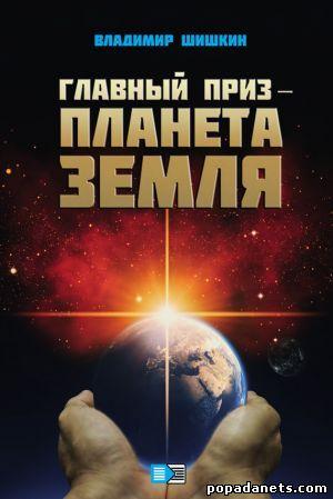 Владимир Шишкин. Главный приз – планета Земля