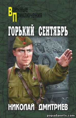 Николай Дмитриев. Горький сентябрь