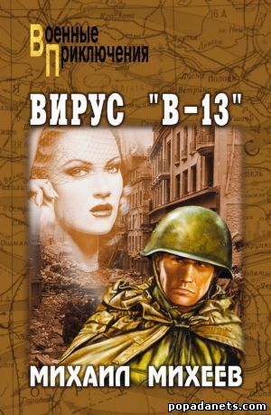 Михаил Михеев. Вирус «В-13»