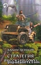 Вадим Денисов - Стратегия. Русский союз