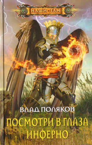 Влад Поляков. Посмотри в глаза инферно