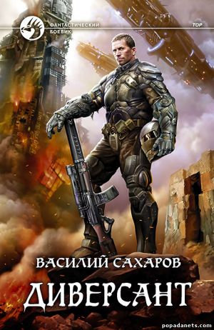 Василий Сахаров. Диверсант. Тор - 4