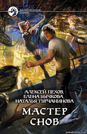 Электронная книга «Мастер снов» – Алексей Пехов