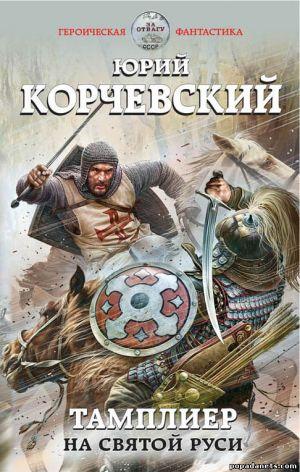Электронная книга «Тамплиер. На Святой Руси» – Юрий Корчевский