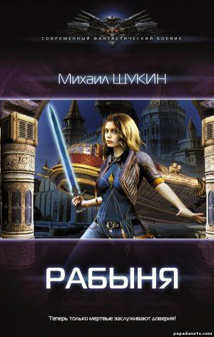 Электронная книга «Рабыня» – Михаил Щукин