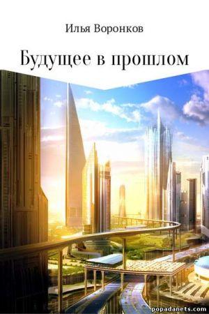 Илья Воронков. Будущее в прошлом