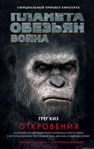 Грег Киз. Планета обезьян. Война: Откровения
