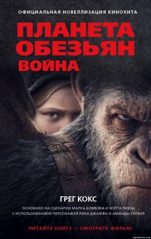Грег Кокс. Планета обезьян. Война