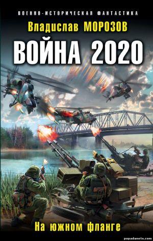 Владислав Морозов. Война 2020. На южном фланге. Война 2020 - 2