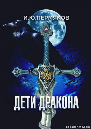 И. Ю. Пермяков. Дети Дракона