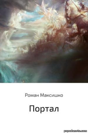 Роман Максишко. Портал
