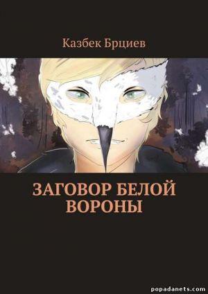 Казбек Брциев. Заговор белой вороны