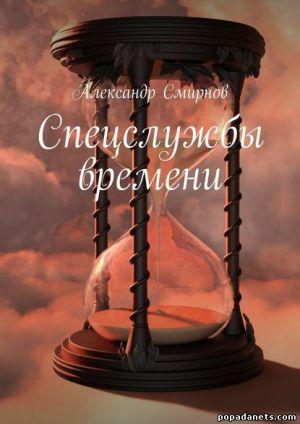 Александр Смирнов. Спецслужбы времени
