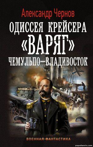 Александр Чернов. Одиссея крейсера
