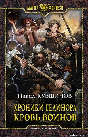 Хроники Гелинора. Кровь Воинов