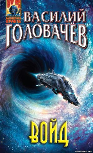 Электронная книга «Войд» – Василий Головачев