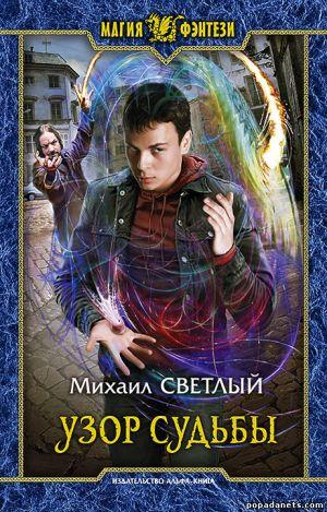Михаил Светлый. Узор судьбы