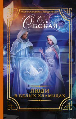 Электронная книга «Люди в белых хламидах» – Ольга Обская