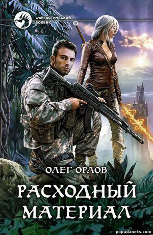 Олег Орлов. Расходный материал