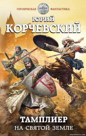 Электронная книга «Тамплиер. На Святой земле» – Юрий Корчевский