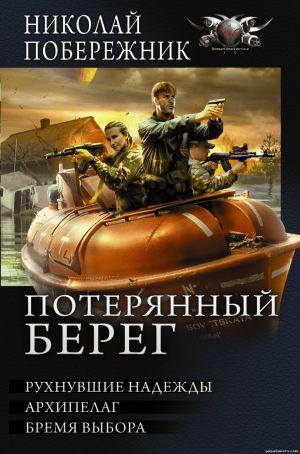 Николай Побережник. Потерянный берег. Трилогия в одном томе.