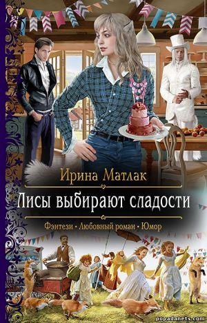 Электронная книга «Лисы выбирают сладости» – Ирина Матлак