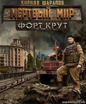Кирилл Шарапов. Мёртвый мир. Форт Крут. Мёртвый подлунная - 0