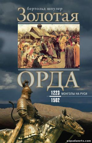 Бертольд Шпулер. Золотая Орда. Монголы на Руси. 1223–1502