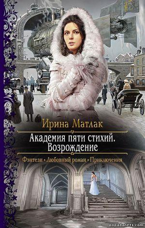 Электронная книга «Академия пяти стихий. Возрождение» – Ирина Матлак