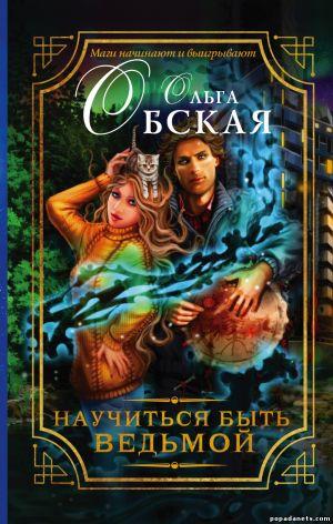 Электронная книга «Научиться быть ведьмой» – Ольга Обская