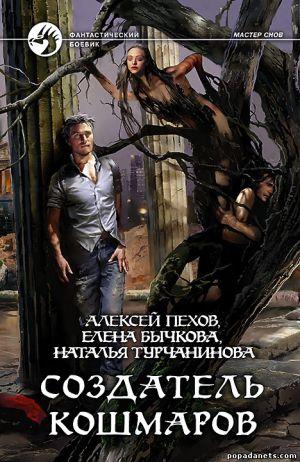 Электронная книга «Создатель кошмаров» – Алексей Пехов