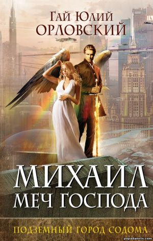 Михаил, Меч Господа. Подземный город Содома